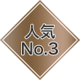 人気No.3