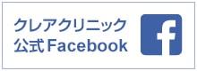 クレアクリニック公式Facebook