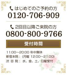 はじめてのご予約の方 0120-706-909 2回目以降ご来院の方 0800-800-9766